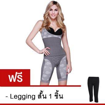 ชุดกระชับสัดส่วน จากถ่านเยื่อไผ่ Bamboo Charcoal ฟรี Legging NaNo ขาสั้น 1 Set