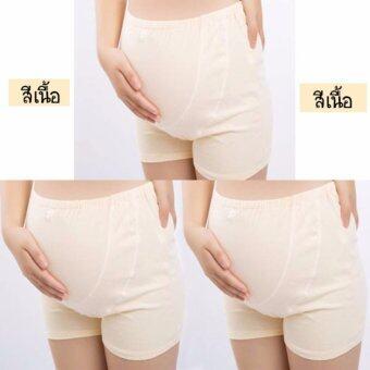 กางเกงในคนท้อง แบบปรับสายได้ ใส่ได้ตั้งแต่ตั้งครรภ์ถึง 9 เดือน เซต 3 ตัว (สีครีม)