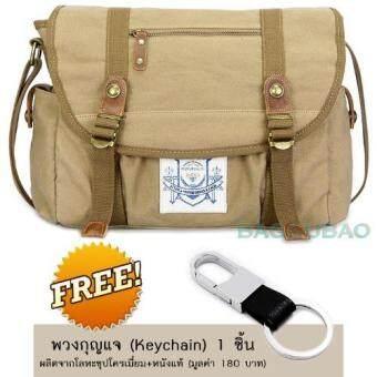 สนใจซื้อ กระเป๋าสะพายไหล่ กระเป๋าเมสเซนเจอร์ ชาย ผ้าแคนวาส กันซึมน้ำ ฟรีพวงกุญแจ รุ่น K813# ( สีกากี - น้ำตาลอ่อน )
