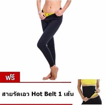 KMW กางเกงเรียกเหงื่อขายาว กางเกงออกกำลังกาย Hot Shapers แถมฟรี สายรัดหน้าท้อง 1 เส้น