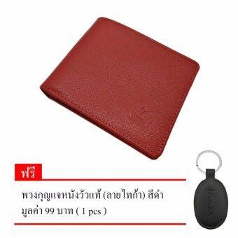 กระเป๋าสตางค์ NINZA US ลายมุ้ง สีแดง แถม พวงกุญแจหนังวัวแท้ (ลายไทก้า) สีดำ 1 pcs