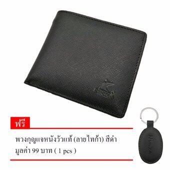 กระเป๋าสตางค์ NINZA US ลายมุ้ง สีดำ แถม พวงกุญแจหนังวัวแท้ (ลายไทก้า) สีดำ 1 pcs