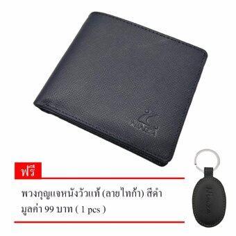 กระเป๋าสตางค์ NINZA US ลายมุ้ง สีน้ำเงิน แถม พวงกุญแจหนังวัวแท้ (ลายไทก้า) สีดำ 1 pcs