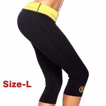loveyou shop กางเกงเรียกเหงื่อ กางเกงออกกำลังกาย Burn Shapers HotPants Size-L 1pcs