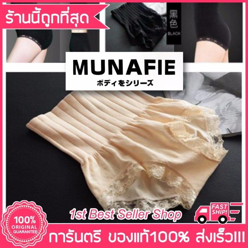 (ของแท้) MUNAFIE กางเกงในเก็บพุง สีครีม กางเกงในญี่ปุ่นกระชับสัดส่วน