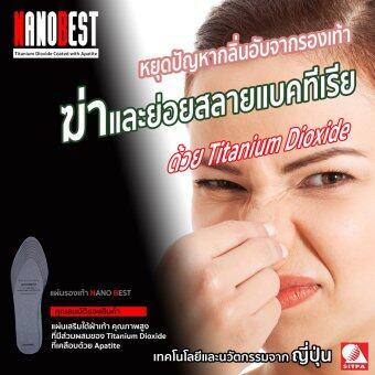 NANO BEST แผ่นรองเท้าดับกลิ่น เพื่อสุขภาพ กำจัดแบคทีเรีย และกลิ่นอับ - 2