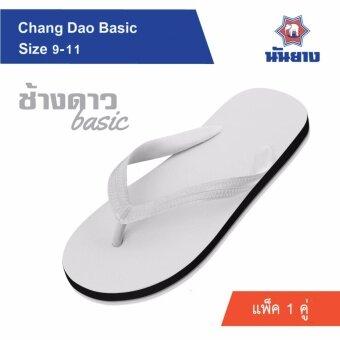 Nanyang รองเท้าแตะช้างดาว สีขาว