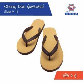 Nanyang รองเท้าแตะพระสงฆ์ ตราช้างดาว (เซ็ท 6 คู่) (Yellow)