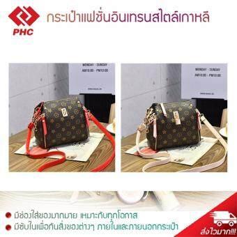 PHC กระเป๋าสะพาย กระเป๋าแฟชั่นเกาหลี พร้อมสายสะพาย รุ่น K-907 (สีน้ำตาล/สายแดง)