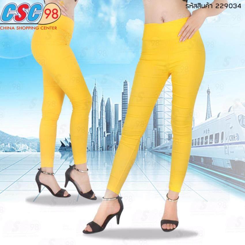 Skinny กางเกงแฟชั่น กางเกงสกินนี่ (สีเหลือง) สามารถสวมใส่ให้แมทช์เข้ากับเสื้อยืด เสื้อเชิ้ต ชุดเดรสได้