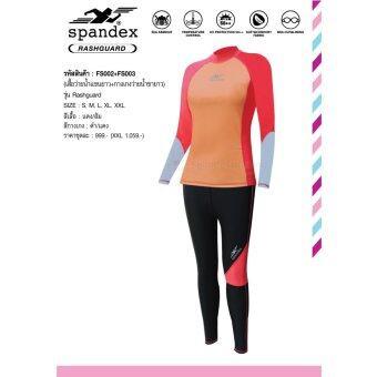 Spandex FS002+FS003 ชุดว่ายน้ำผู้หญิงแขนยาว+ขายาว รุ่นRashguard