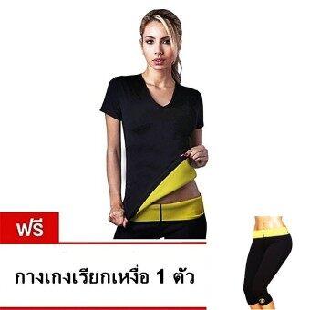 ประเทศไทย Zone7 - เสื้อเรียกเหงื่อ เสื้อออกกำลังกาย Hot Shapers Hot T-Shirt - แถมฟรี กางเกงเรียกเหงื่อ 1 ตัว