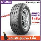 ประกันภัย รถยนต์ แบบ ผ่อน ได้ ยะลา 185/65R15 ยางรถยนต์ Bridgestone EP150 1 เส้น [แถมฟรีจุ๊บลมยาง 1 ชิ้น] บริสโตน