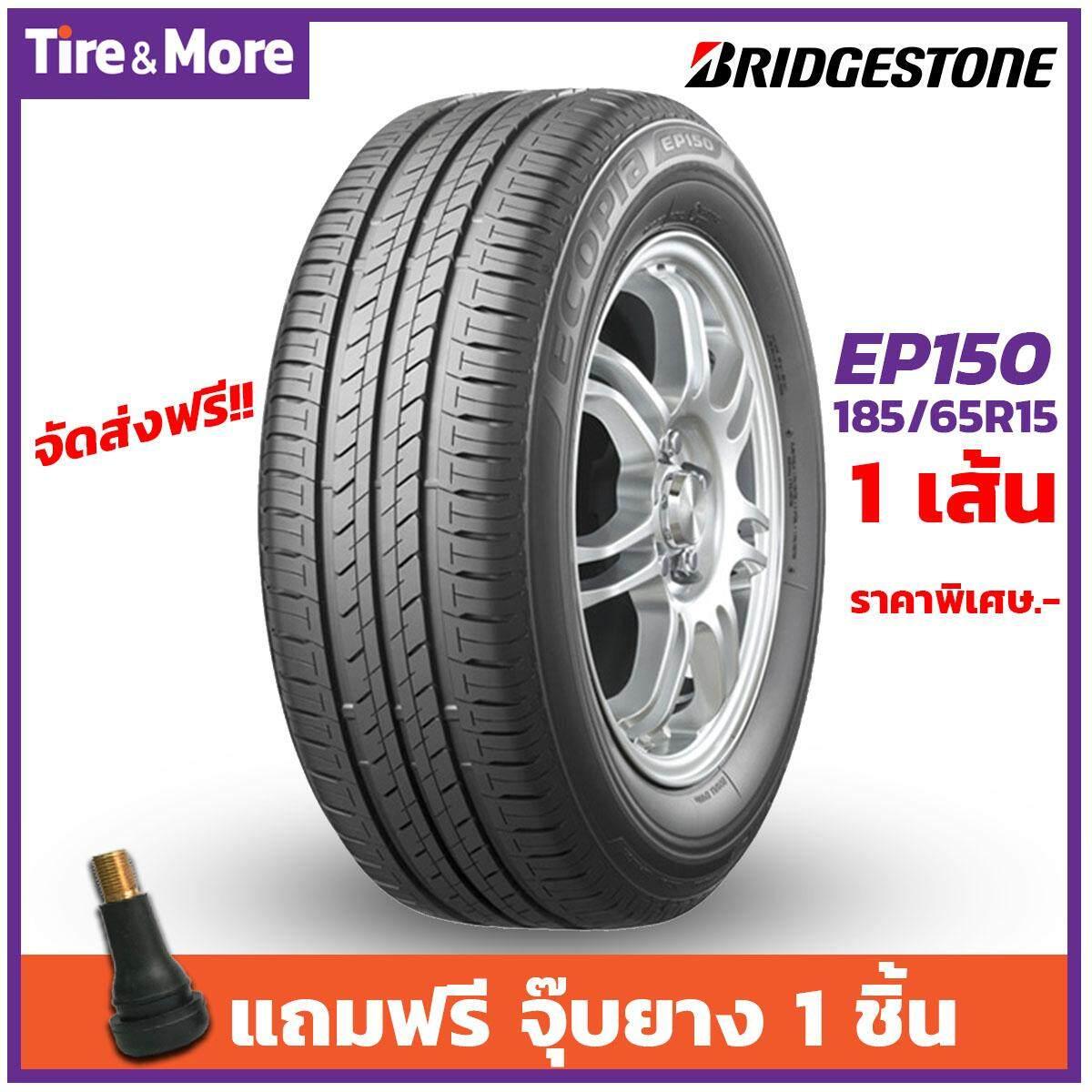 ยะลา 185/65R15 ยางรถยนต์ Bridgestone EP150 1 เส้น [แถมฟรีจุ๊บลมยาง 1 ชิ้น] บริสโตน