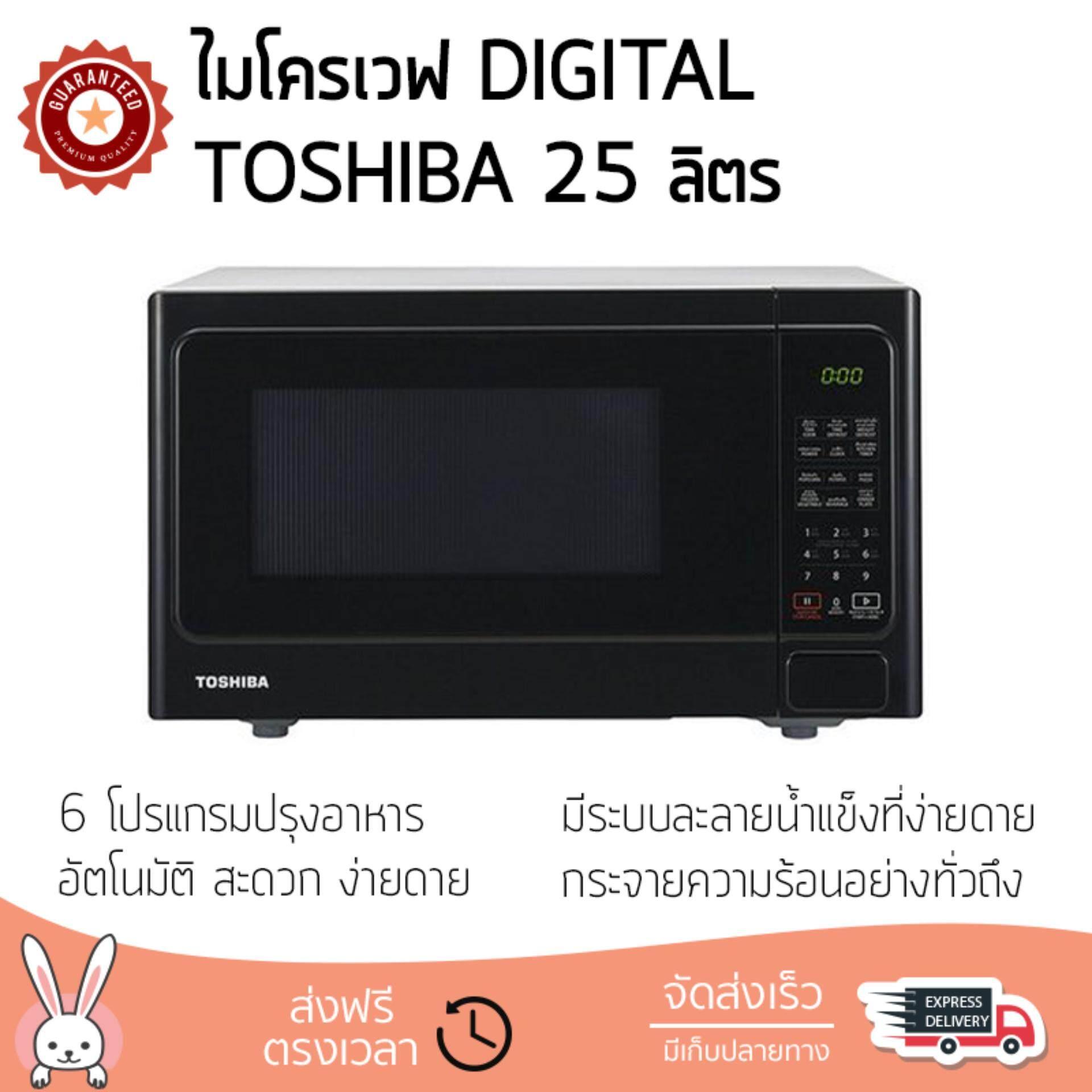 รุ่นใหม่ล่าสุด ไมโครเวฟ เตาอบไมโครเวฟ ไมโครเวฟ DIGITAL TOSHIBA ER-SS25(K)TH 25L   TOSHIBA   ER-SS25(K)TH ปรับระดับความร้อนได้หลายระดับ  มีฟังก์ชันละลายน้ำแข็ง ใช้งานง่าย Microwave จัดส่งฟรีทั่วประเทศ