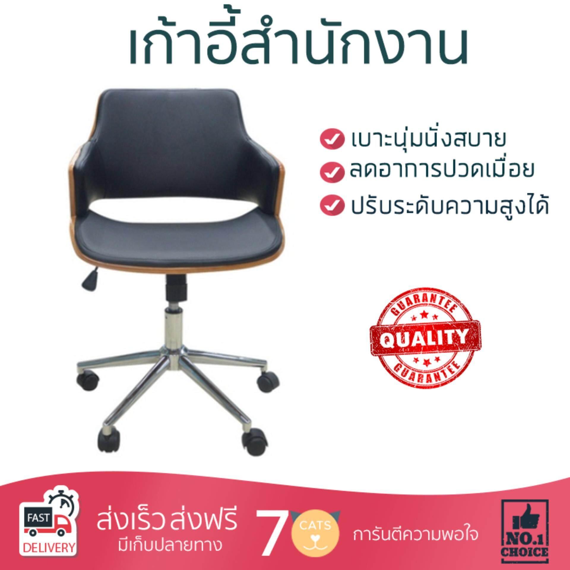 สุดยอดสินค้า!! ราคาพิเศษ เก้าอี้ทำงาน เก้าอี้สำนักงาน เก้าอี้สำนักงาน TRUST ดำ SDM-2678-5   FURDINI   SDM-2678-5 ลดอาการปวดเมื่อยลำคอและไหล่ เบาะนุ่มกำลังดี นั่งสบาย ไม่อึดอัด ปรับระดับความสูงได้ Offi