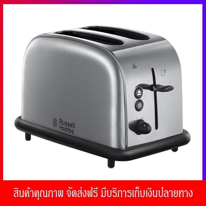 ชลบุรี RUSSELL HOBBS เครื่องปิ้งขนมปัง รุ่น OXFORD TOASTER 20700-56 - สีเงิน