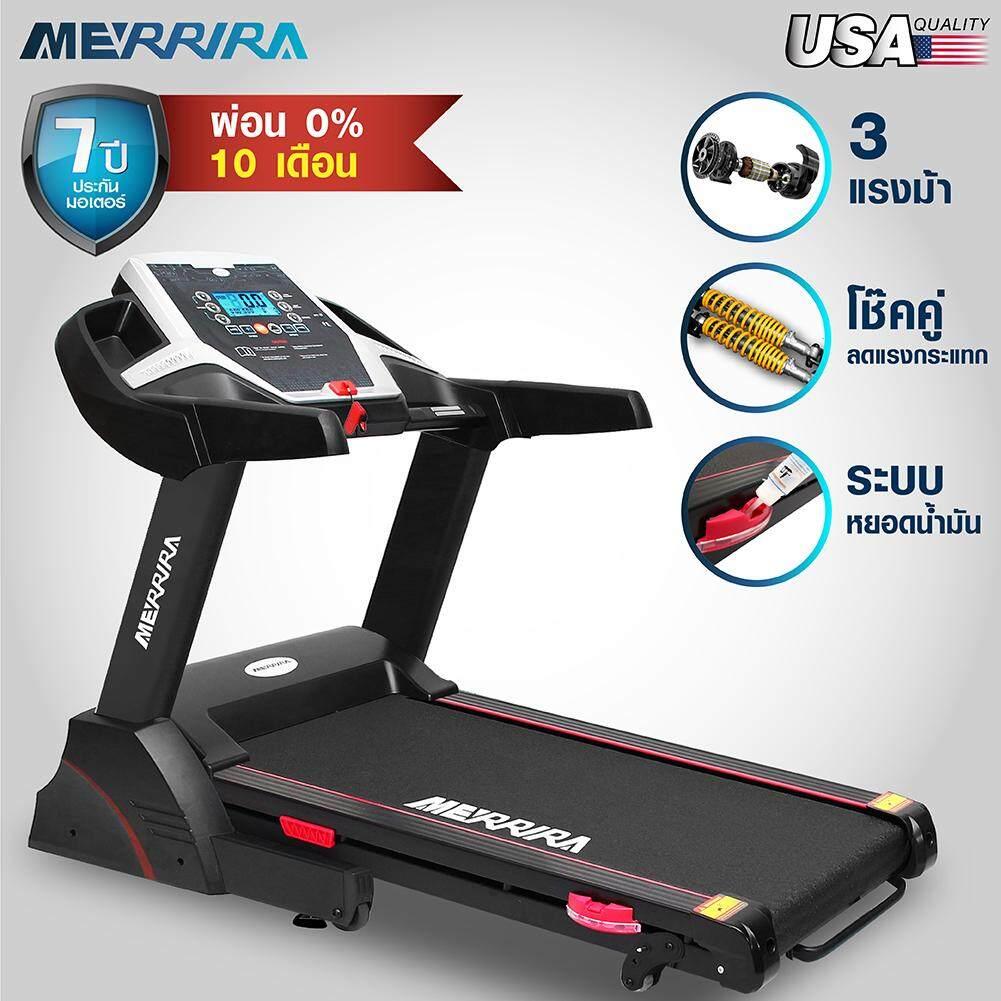 ลดสุดๆ MERRIRA ลู่วิ่ง 3 แรงม้า ลู่วิ่งไฟฟ้า 3 แรงม้า Motorized Treadmill 3 HP พร้อม App เชื่อมต่อมือถือผ่าน Bluetooth โช้คคู่ลดแรงกระแทกที่เข่าและข้อเท้า รุ่น MX100