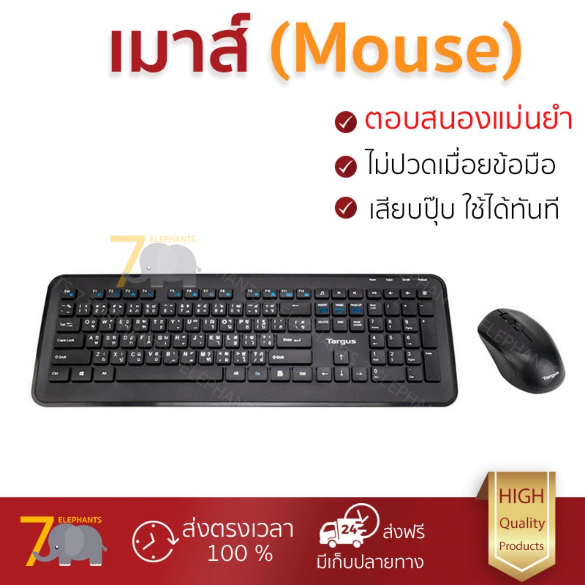 เก็บเงินปลายทางได้ รุ่นใหม่ล่าสุด เมาส์           TARGUS Wireless Keyboard+Wireless Mouse (Black) AKM610TH              เซนเซอร์คุณภาพสูง ทำงานได้ลื่นไหล ไม่มีสะดุด Computer Mouse  รับประกันสินค้า 1 ป