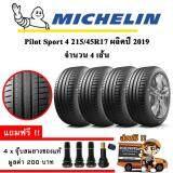 ประกันภัย รถยนต์ 3 พลัส ราคา ถูก พะเยา ยางรถยนต์ Michelin 215/45R17 รุ่น Pilot Sport 4 (4 เส้น) ยางใหม่ปี 2019