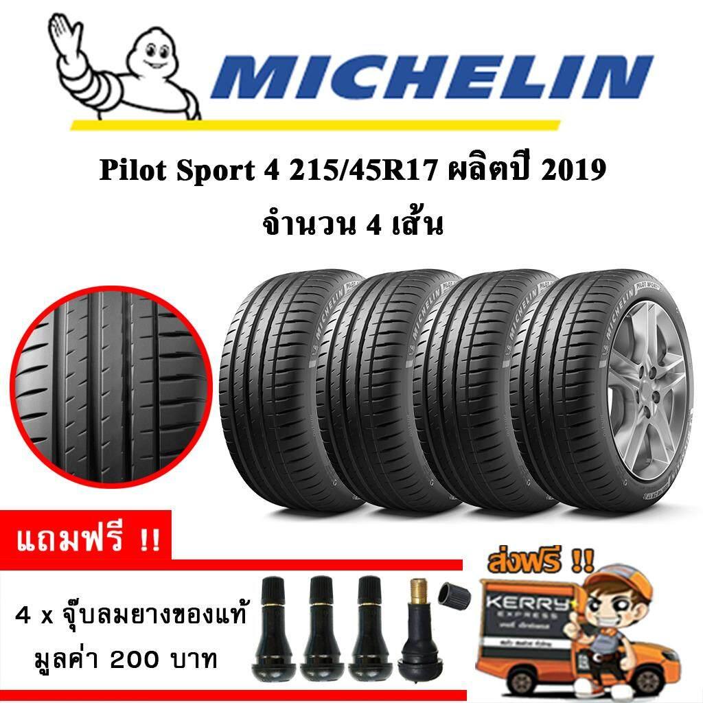 ประกันภัย รถยนต์ 2+ พะเยา ยางรถยนต์ Michelin 215/45R17 รุ่น Pilot Sport 4 (4 เส้น) ยางใหม่ปี 2019