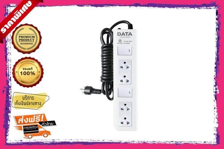 เก็บเงินปลายทางได้ โปรโมชั่นพิเศษ รางปลั๊กไฟ 4 ช่อง 2 สวิตซ์ DT4228 3M DATA  ของแท้ 100% ราคาถูก จัดส่งฟรี Kerry!! สินค้าพรีเมี่ยม ปลั๊กไฟ toshino ปลั๊ก universal belkin ปลั๊กไฟ เต้ารับปลั๊กไฟ anitech