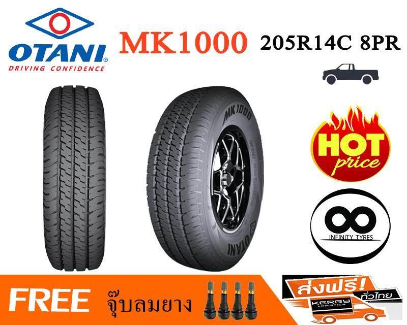 ประกันภัย รถยนต์ 3 พลัส ราคา ถูก ระนอง OTANI ยางรถยนต์ ขอบ 14 ขนาด 205R14C รุ่น MK1000 - 1 เส้น