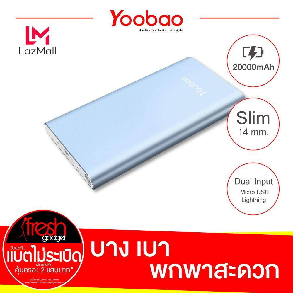 Yoobao A20 Powerbank 20000mAh (เพาเวอร์แบงค์ แบตสำรอง บาง พกพาง่าย)