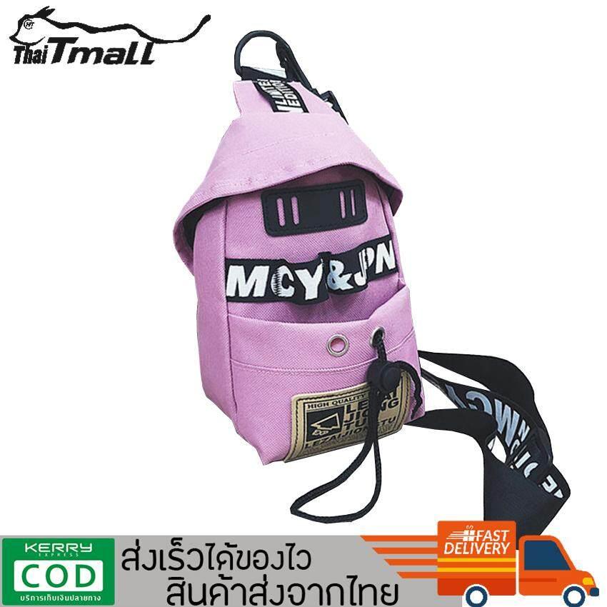 กระเป๋าเป้ นักเรียน ผู้หญิง วัยรุ่น สงขลา ThaiTMall Cross Body & Shoulder Bags กระเป๋าสะพายข้าง สะพายหลังหลัง กันน้ำ กันรอยขีดข่วน เช็ดทำความสะอาดง่าย Feiyana รุ่น MX 784