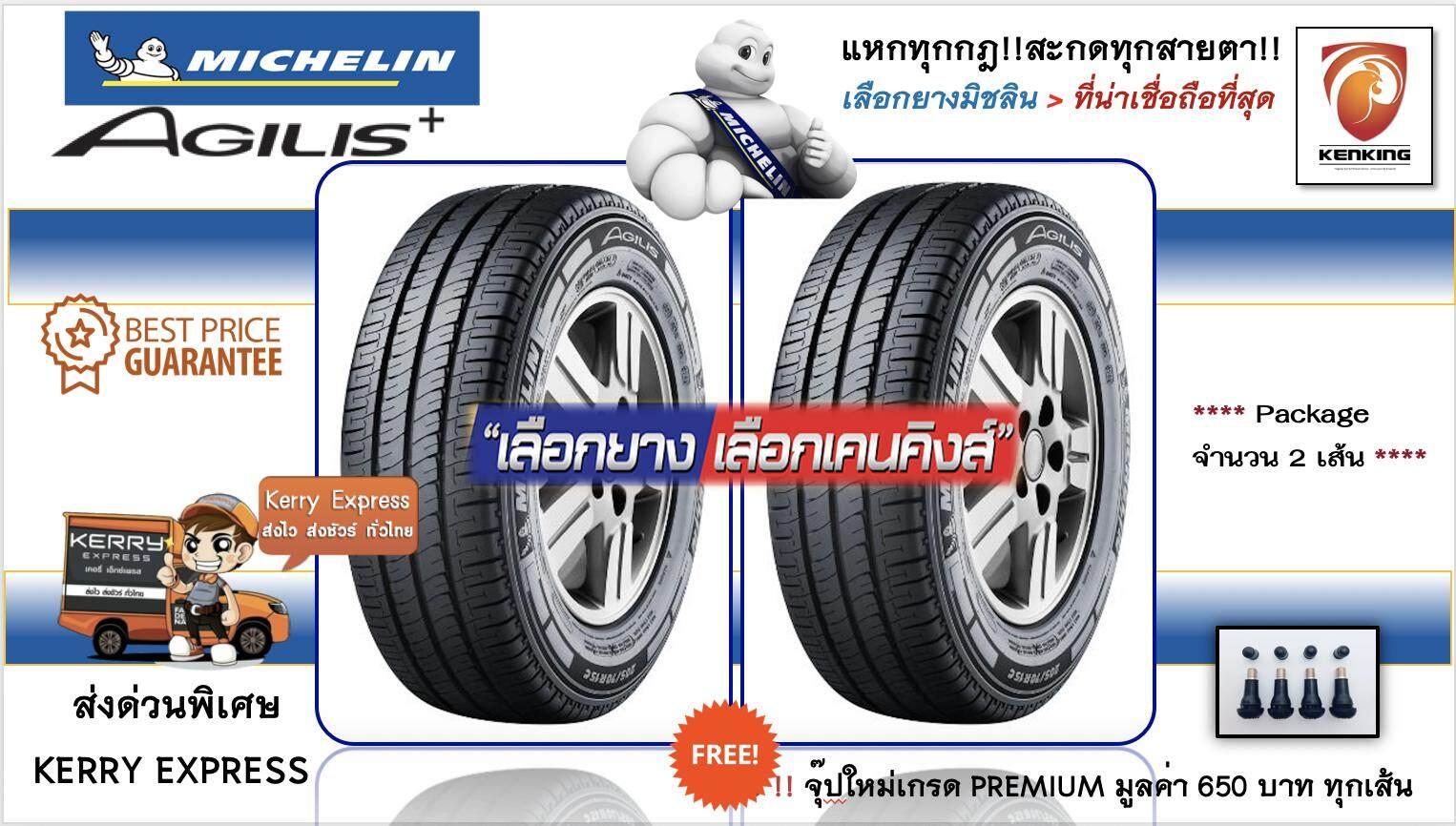 ประกันภัย รถยนต์ 2+ อุทัยธานี ยางรถยนต์ขอบ16  Michelin 215/65 R16 AGILIS NEW!! 2019 (2เส้น )  FREE !! จุ๊ป PREMIUM BY KENKING POWER 650 บาท MADE IN JAPAN แท้ (ลิขสิทธิแท้รายเดียว)