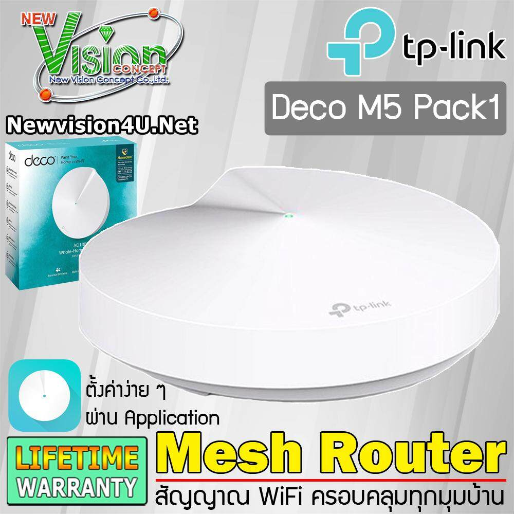 [BEST SELLER] TP-Link Deco M5 (Whole-Home Wi-Fi System) Mesh router Wi-Fi (แพ็ค 1 เครื่อง) ขนส่งโดย Kerry Express