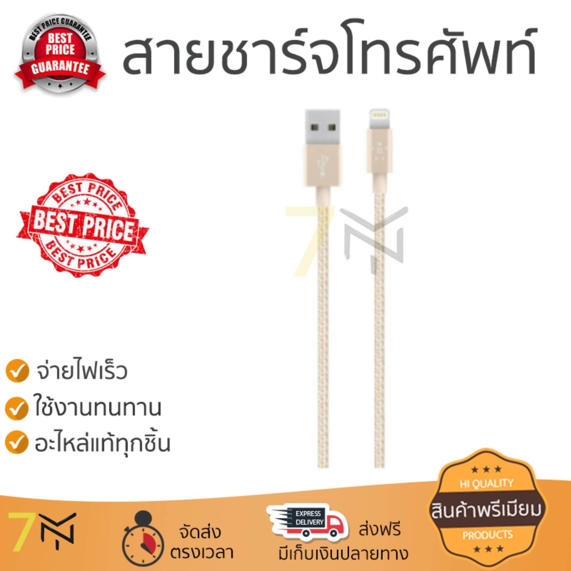 เก็บเงินปลายทางได้ ราคาพิเศษ รุ่นยอดนิยม สายชาร์จโทรศัพท์ Belkin MixIT Metallic Lightning Cable 1.2M. Gold (F8J144bt04-GLD) สายชาร์จทนทาน แข็งแรง จ่ายไฟเร็ว Mobile Cable จัดส่งฟรี Kerry ทั่วประเทศ