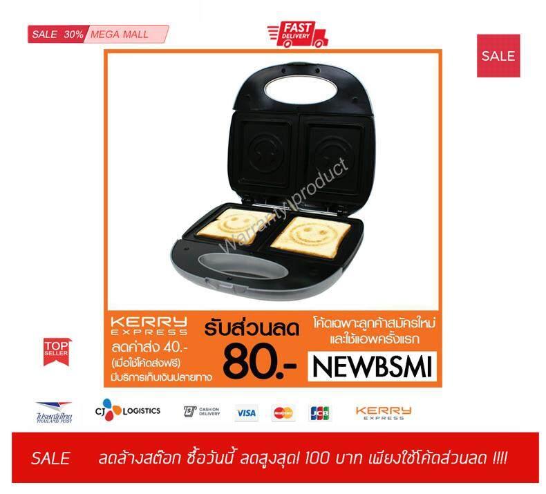 ยี่ห้อไหนดี  สระบุรี Cshopping HOME SHOP ของแท้ พร้อมส่ง  KASHIWA เครื่องทำแซนวิชหน้ายิ้ม SW-05 Toaster Bread ทำแซนด์วิช  ขายปลีก ขายส่ง รับตัวแทนจำหน่าย