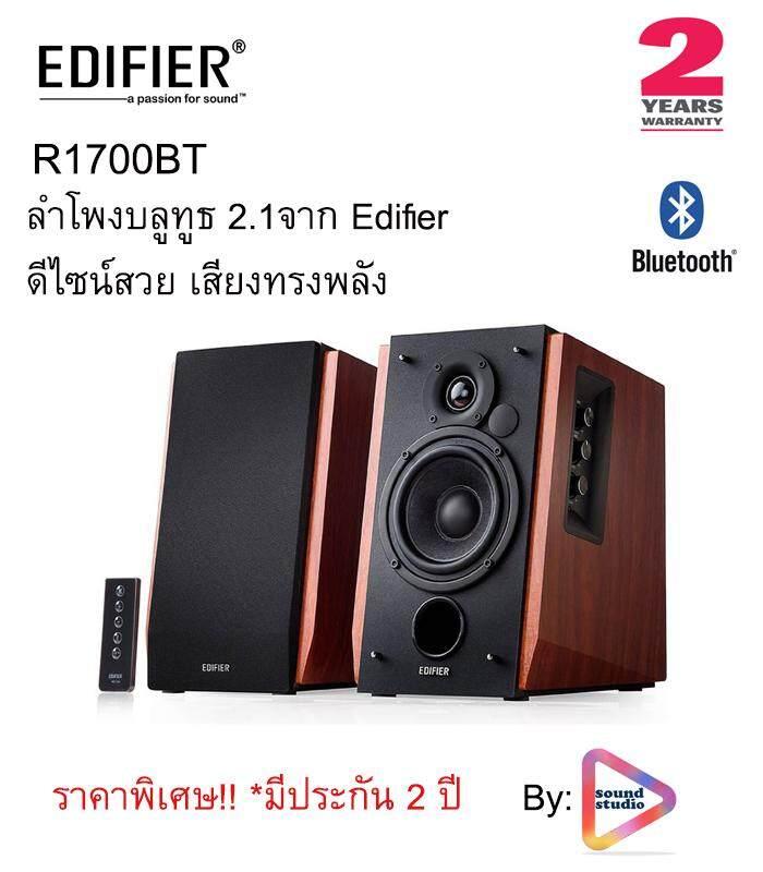 การใช้งาน  หนองบัวลำภู Edifier R1700BT Bluetooth Multifunctional speakers 2.0 ch. for your ever new day  warranty 2 years ลำโพงเสียงคุณภาพ ในราคาสุดคุ้ม มีประกันศูนย์ 2 ปี