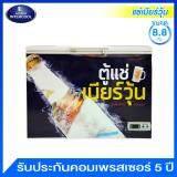 ราคาถูกและดีที่สุดในไทย ปทุมธานี Sanden Intercool ตู้แช่เบียร์วุ้น ขนาด 8.8 คิว / 250 ลิตร มีตะกร้า 2 ใบ รุ่น SSQ-0253