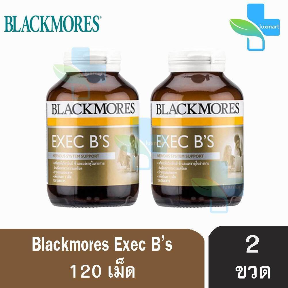 สอนใช้งาน  กาฬสินธุ์ Blackmores Exec B (120 เม็ด) แบลคมอร์ส เอ็กเซ็ก บีส์ บำรุงประสาท ลดอาการเหนื่อยล้าจากการทำงาน [2 กระปุก]