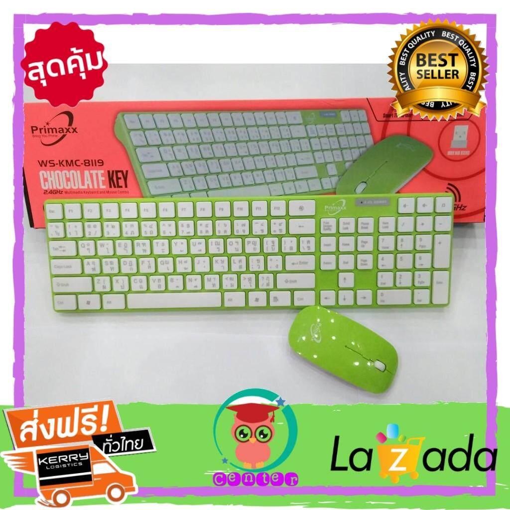 ขายดีมาก! ส่งฟรี Kerry!! Center คีย์บอร์ด คีย์บอร์ดเมาส์ไร้สาย Prima ชุด คีบอร์ดไร้สาย+ เมาส์ไร้สาย Wireless keyboard mouse set รุ่น WS-KMC-8119 keyboard wireless สินค้าคุณภาพ ราคาถูก