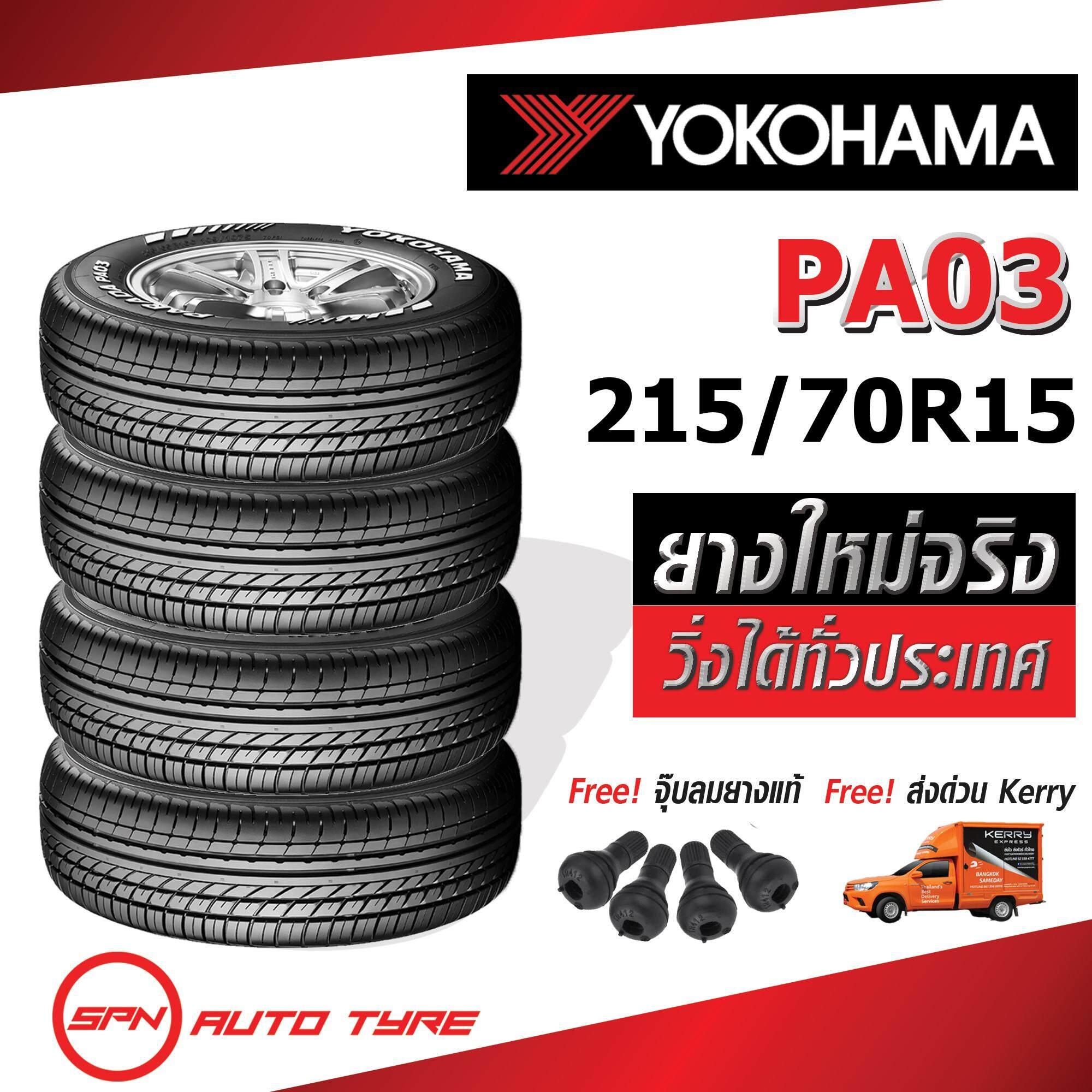 ประกันภัย รถยนต์ ชั้น 3 ราคา ถูก พิษณุโลก Yokohama PARADA PA03 215/70R15 4 เส้น