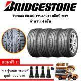 ประกันภัย รถยนต์ 2+ สมุทรปราการ ยางรถยนต์ Bridgestone 195/65R15 รุ่น  TURANZA ER300 (4 เส้น) ยางใหม่ปี 2019