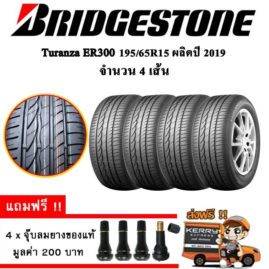 สมุทรปราการ ยางรถยนต์ Bridgestone 195/65R15 รุ่น  TURANZA ER300 (4 เส้น) ยางใหม่ปี 2019