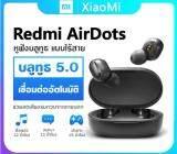 ยี่ห้อนี้ดีไหม  หนองบัวลำภู Airpods หูฟัง Bluetooth หูฟังไร้สาย หูฟังสเตอริโอบลูทูธ 5.0 สวยหรู เสียงดังฟังชัด [[ รับประกัน 6 เดือน ]] Xiaomi Redmi AirDots TWS True Wireless Bluetooth Earphone