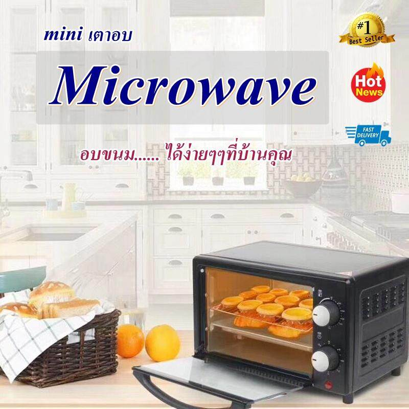 NEW!!! Mini Microwave ไมโครเวฟอบขนม เตาอบอเนกประสงค์ เตาอบขนมปัง เตาอบ 2 ชั้น เตาอบตั้งโต๊ะ เตาอบขนาดเล็ก เตาอบไมโครเวฟ เตาอบไฟฟ้า เตาไมโครเวฟ // ไมโครเวฟสำหรับอบขนมเท่านั้น!!!