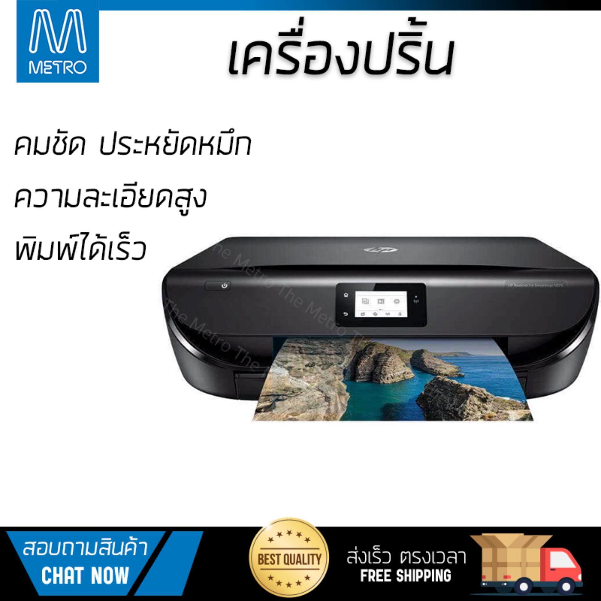 ลดสุดๆ โปรโมชัน เครื่องพิมพ์           HP เครื่องพิมพ์อิงค์เจ็ท 3 IN 1 (สีดำ) รุ่น Deskjet IA 5075             ความละเอียดสูง คมชัด ประหยัดหมึก เครื่องปริ้น เครื่องปริ้นท์ All in one Printer รับประกัน