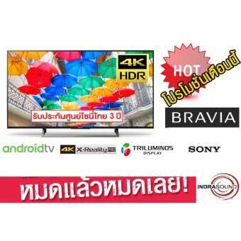 SONY BRAVIA LEDTV รุ่น KD-55X8000E  55''นิ้ว Android TV 4K/ HDR จอแสดงผล TRILUMINOS ให้ภาพสมจริงในทุกรายละเอียด  สีสดใสทุกมุมมอง