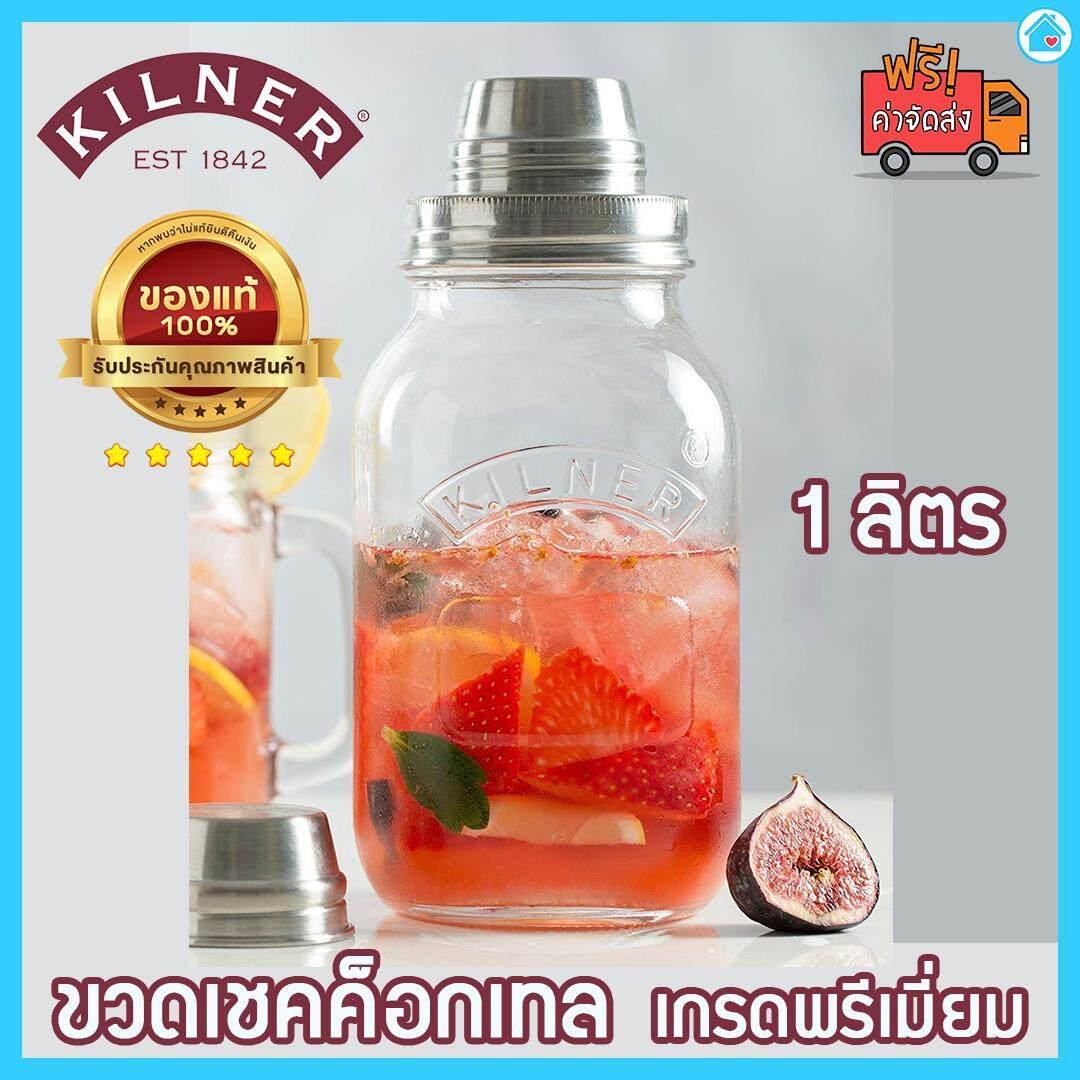 ขวดเชค ค็อกเทล Cocktail Shaker เกรดพรีเมี่ยม KILNER ของแท้ จากอังกฤษ ส่งฟรี Kerry จำนวนจำกัด รับประกันคุณภาพสินค้า ขวดใส่เหล้า ขวดแก้วใส Bottle Glass Jar ขวดแก้ว ขวดโหล
