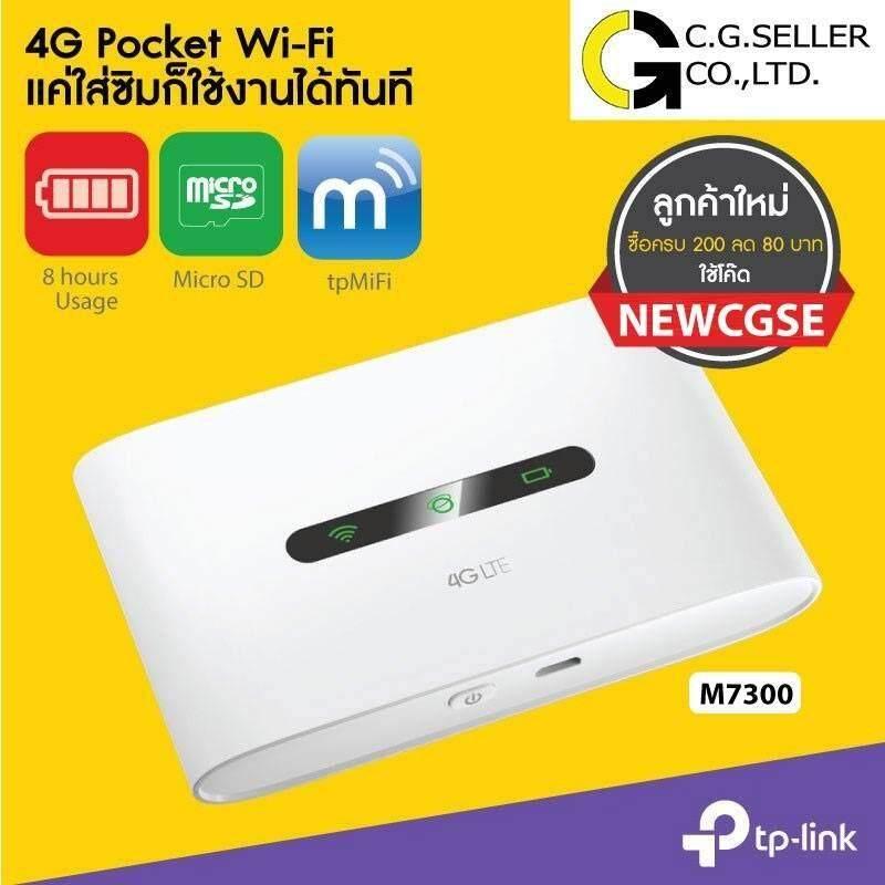 สุดยอดสินค้า!! มาใหม่ ของแท้ ส่งฟรี ! TP-LINK M7300 ส่งKERRY ประกันศูนย์ 1 ปี  เร้าเตอร์ใส่ซิม Pocket wi-fi Advanced Mobile Wi-Fi 3G/4G LTE ROUTER