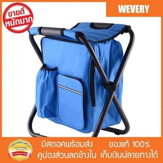 เก็บเงินปลายทางได้ [Wevery] กระเป๋า สะพาย กางเป็น เก้าอี้ พับได้ พกพาไปไหนนั่งได้ทุกที่ นั่งได้ทั้งเด็ก และ ผู้ใหญ่ (สีฟ้า) เป้สะพายหลัง กระเป๋าเป้ กระเป๋าเดินป่า กระเป๋าเดินทาง ส่งฟรี Kerry เก็บเงินป