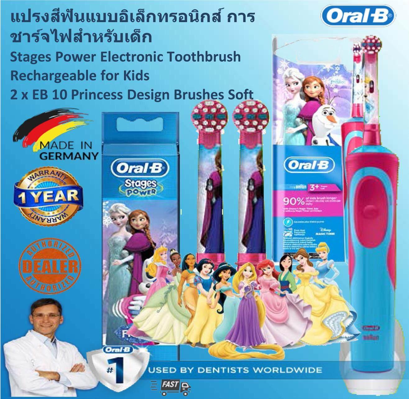 แปรงสีฟันไฟฟ้า ทำความสะอาดทุกซี่ฟันอย่างหมดจด นครนายก Oral B Stages Power Kids Electric Toothbrush  Disney ICE Princesses  แปรงสีฟันไฟฟ้าสำหรับเด็ก Oral B Stages รุ่น Disney ICE Princesses