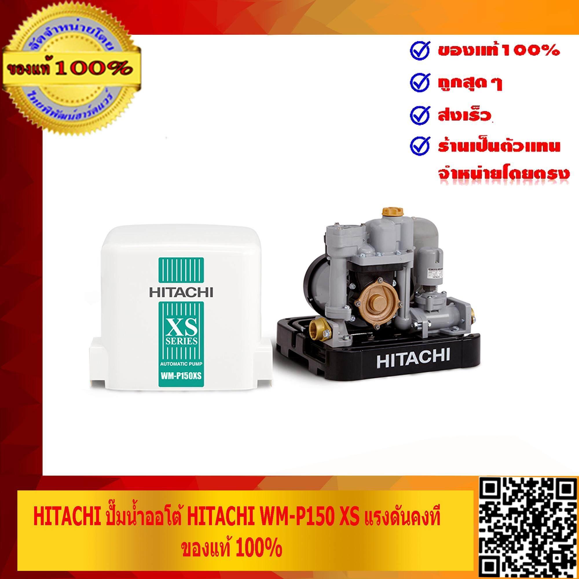 HITACHI  ปั๊มน้ำออโต้ HITACHI WM-P150 XS แรงดันคงที่ ของแท้ 100% ส่งฟรี KERRY