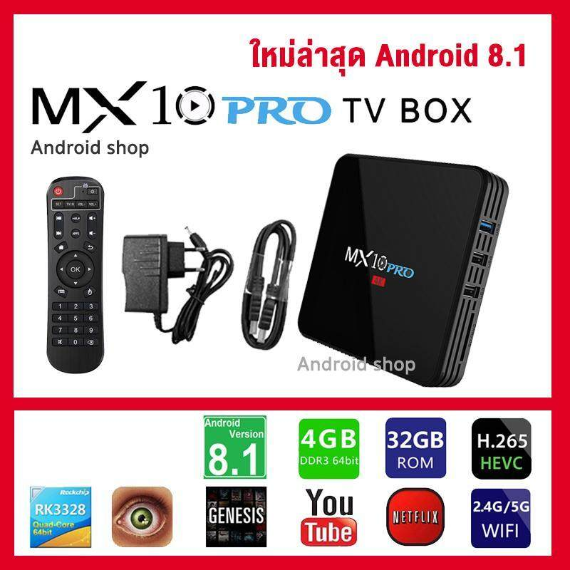 ประจวบคีรีขันธ์ Mx10 Pro rk3328 quad core 64bit 4gb 32gb Android 8.1 TV BOX RK3328 Codi18.0 4K HDR 2.4G /5.8G WIFI USB 3.0 Set Top Box